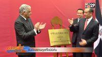 จีนเปิดสถานเอกอัครราชทูต ประจำโดมินิกัน อย่างเป็นทางการ