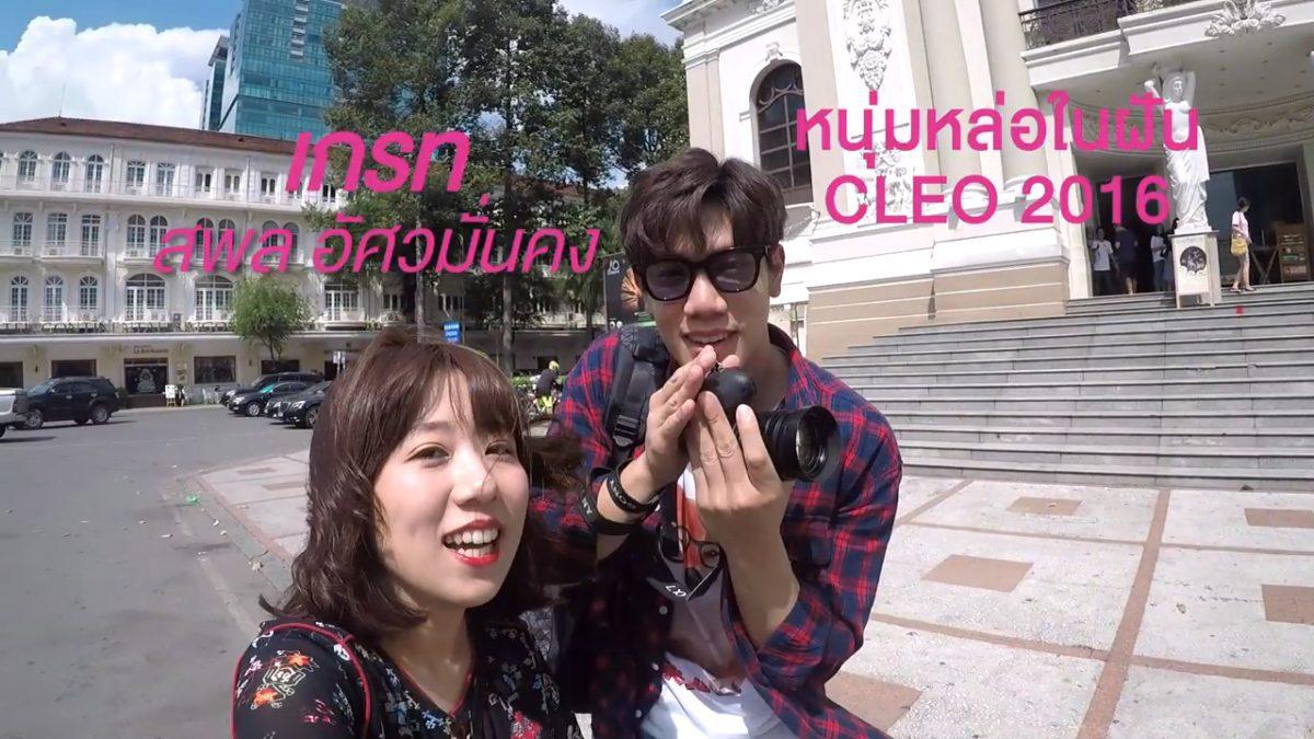 ทริปกินแหลกล้างโลก Ho Chi Minh City EP. 15 - กินแหลกกับเจ๊