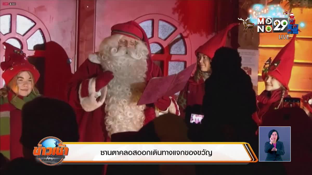 ซานตาคลอสออกเดินทางแจกของขวัญ
