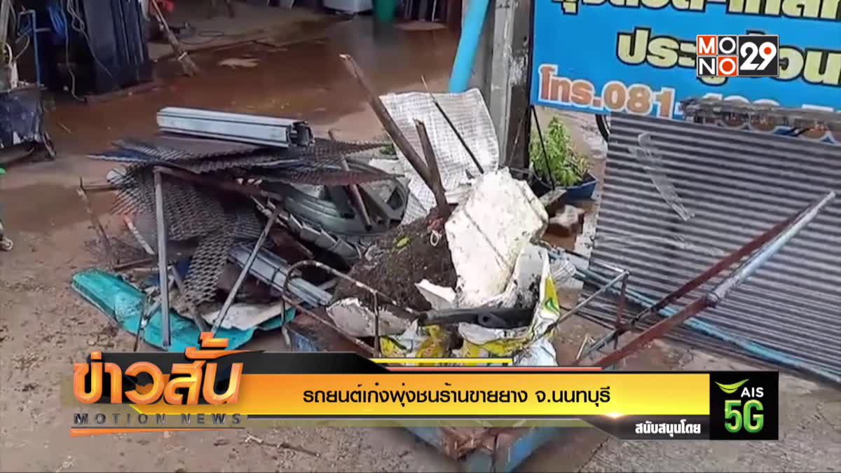 รถยนต์เก๋งพุ่งชนร้านขายยาง จ.นนทบุรี
