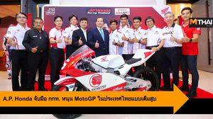 A.P. Honda จับมือ กกท. หนุน MotoGP ในประเทศไทยแบบเต็มสูบ