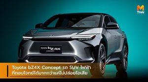 Toyota bZ4X Concept รถ SUV ไฟฟ้า ที่ตอบโจทย์ได้มากกว่าแค่ไม่ปล่อยไอเสีย