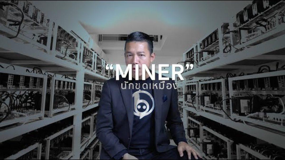 EP.2 สารคดี BitCoin และเงิน Crypto อนาคตโลกหรือฟองสบู่ดิจิตอล???