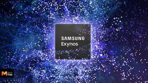 วงในเผย Samsung จ่อส่ง CPU ตัวใหม่ Exynos 9710 กับมือถือรุ่นใหม่เร็วๆ นี้