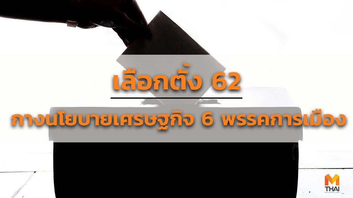 เลือกตั้ง 62 : กางนโยบายเศรษฐกิจ 6 พรรคการเมือง