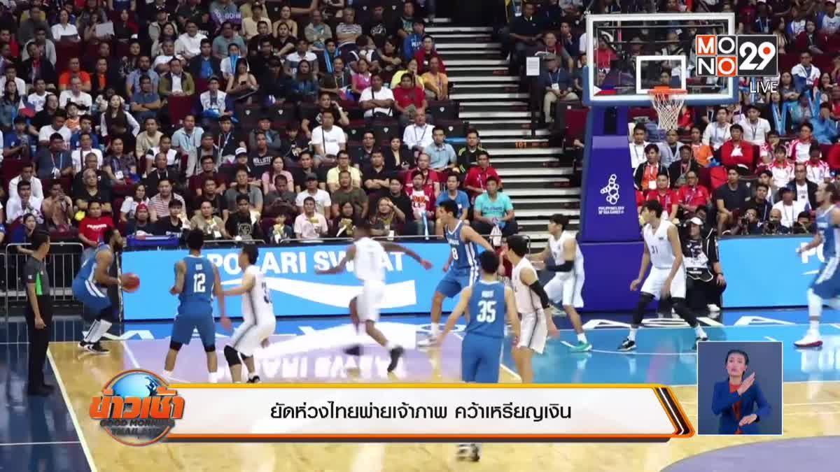 ทัพนักกีฬาไทยคว้าเพิ่ม 8 ทองในซีเกมส์