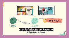 เว็บไซต์ออกแบบ Resume ออนไลน์