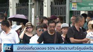 นักท่องเที่ยวจีนลดลงกว่า 50% หลังปราบทัวร์ศูนย์เหรียญ