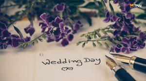 ฤกษ์แต่งงาน ปี2562 จดเอาไว้ เพราะนี่คือ วันดี และ เวลาดี แห่งการเริ่มต้น