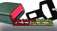 หัวเสียบ Safety Belt ตัดเสียงเตือน ของไร้ประโยชน์ ที่ไม่ต้องมีติดรถก็ได้