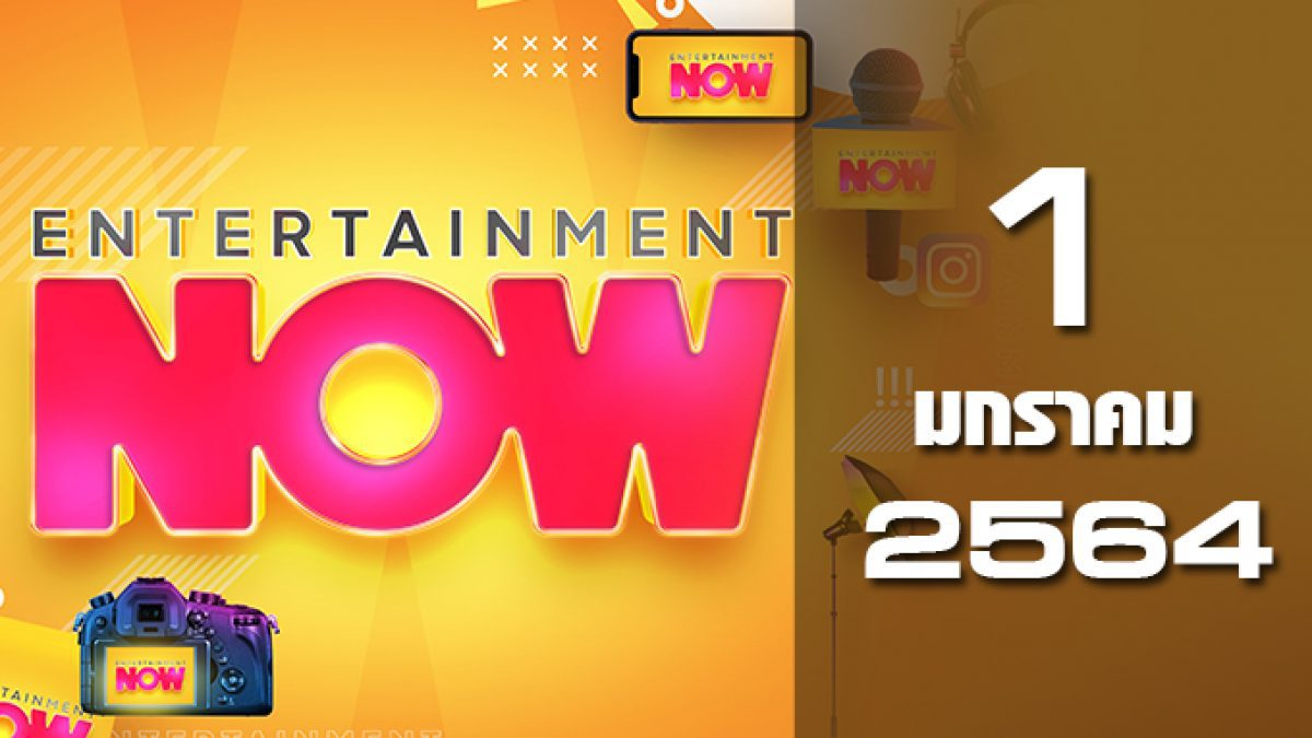 Entertainment Now 01-01-64