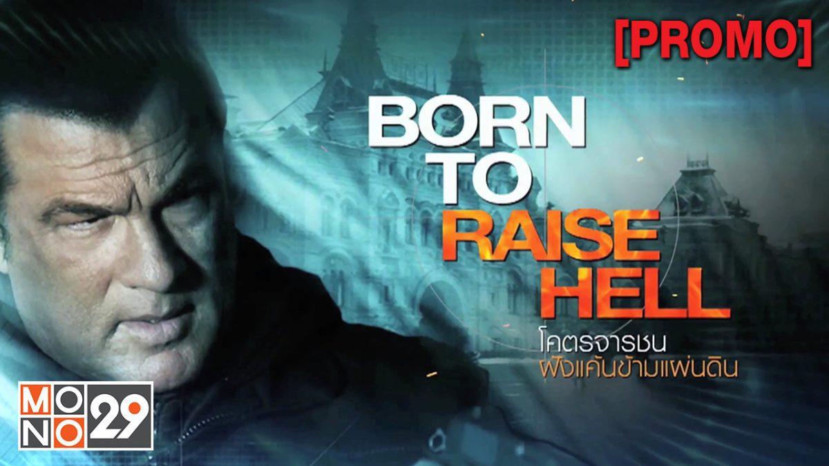 Born To Raise Hell โคตรจารชนฝังแค้นข้ามแผ่นดิน [PROMO]