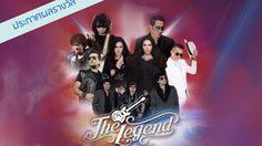 ประกาศรายชื่อผู้โชคดีได้รับบัตรคอนเสิร์ต The Legend Music Festival 2020