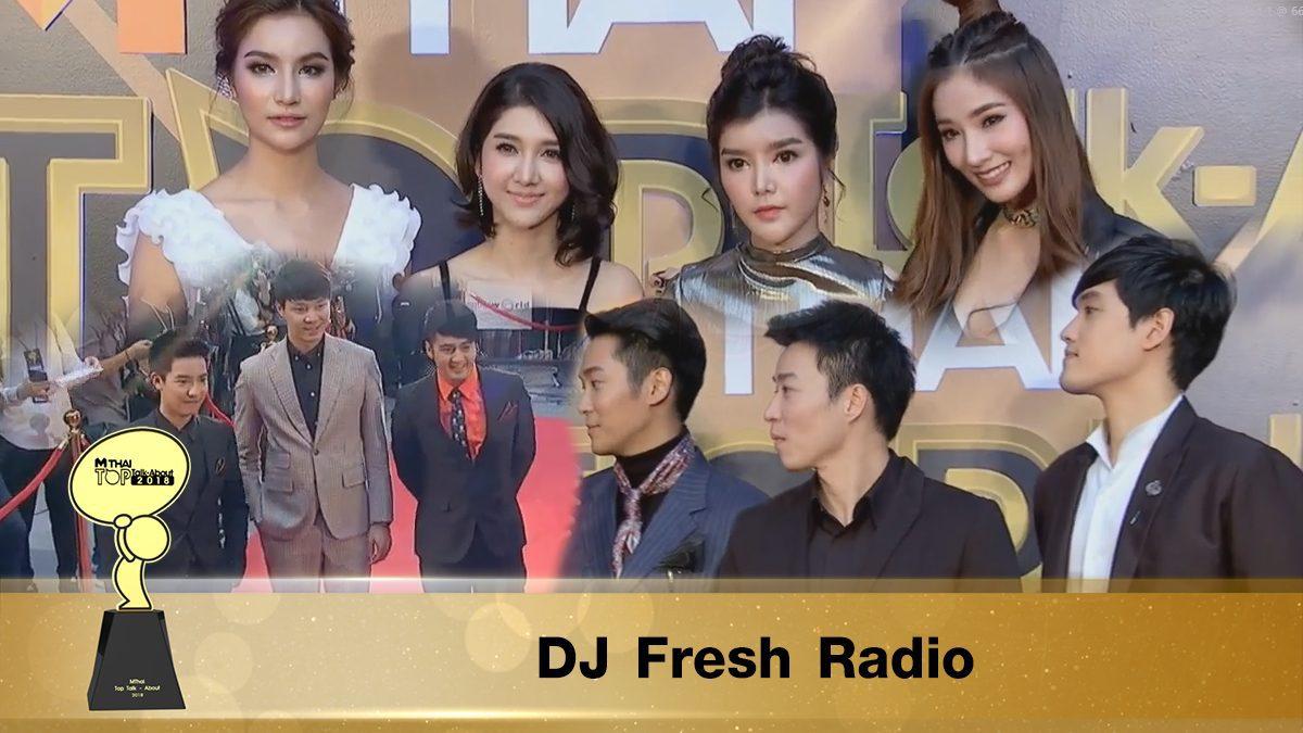 เดินพรมแดง ทีมดีเจชาย จาก Fresh Radio