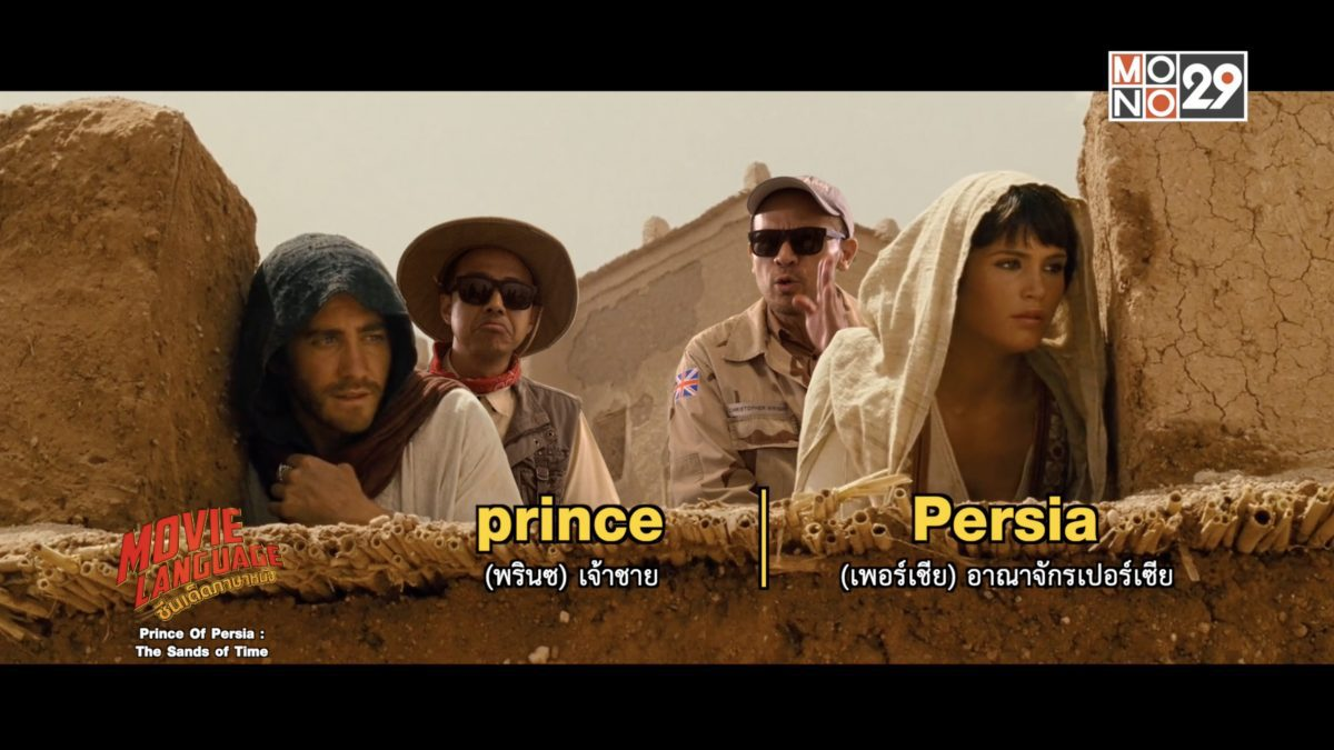 Movie Language ซีนเด็ดภาษาหนัง Prince Of Persia : The Sands of Time