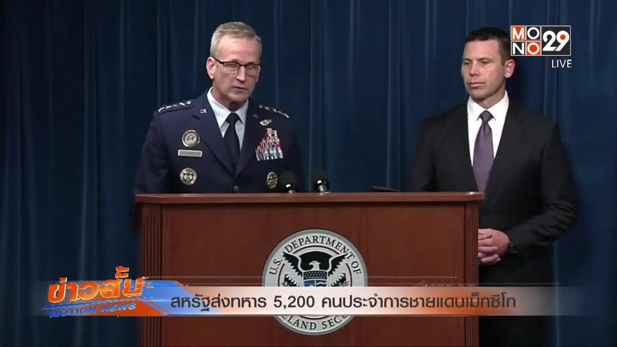 สหรัฐส่งทหาร 5,200 คนประจำการชายแดนเม็กซิโก