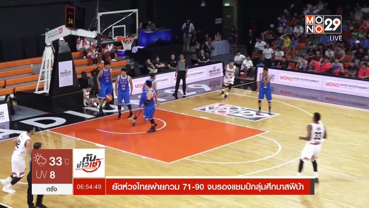 ยัดห่วงไทยพ่ายกวม 71-90 จบรองแชมป์กลุ่มศึกบาสฟีบ้า