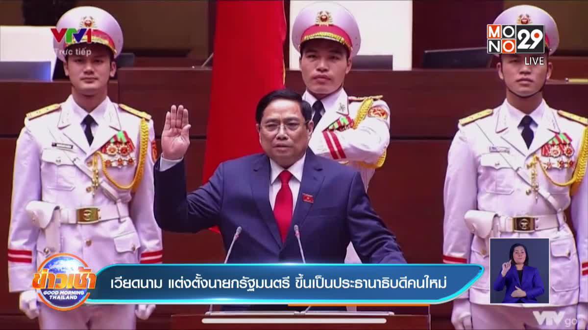 เวียดนาม แต่งตั้งนายกรัฐมนตรี ขึ้นเป็นประธานาธิบดีคนใหม่