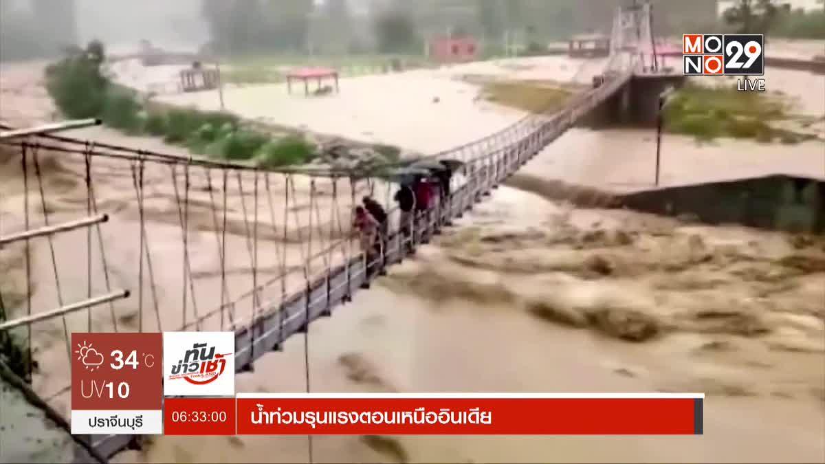 น้ำท่วมรุนแรงตอนเหนืออินเดีย