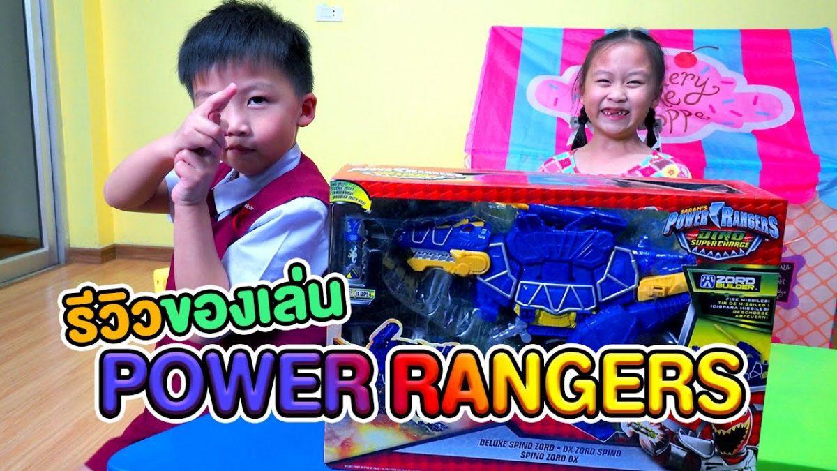 ของเล่นหุ่นยนต์ไดโนเสาร์ Power Ranger Dino Super Charge