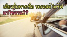 เสี่ยงมากมั้ย หากอยากซื้อรถ เทสต์ไดร์ฟ โชว์รูมรถมาใช้งาน??