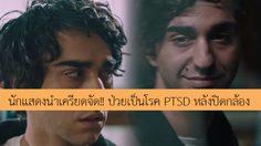 นักแสดงนำ กรรมพันธุ์นรก เครียดจัด!! ปรับภาวะอารมณ์หลังปิดกล้องไม่ได้ ป่วยเป็นโรค PTSD