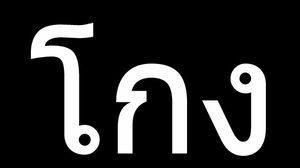 ชาวโลกรุมประณาม! คอมเม้นต์ด่าญี่ปุ่นยับใช้กรรมการช่วยชนะนักตบสาวไทย