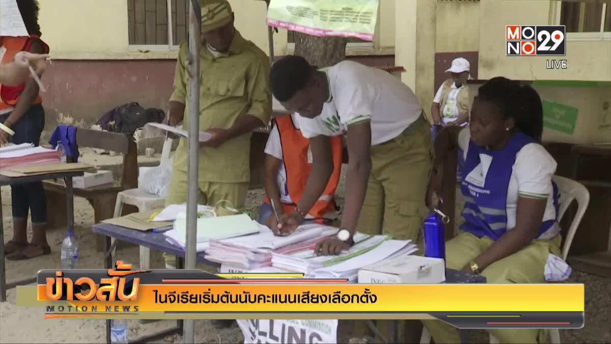 ไนจีเรียเริ่มต้นนับคะแนนเสียงเลือกตั้ง