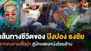 เส้นทางชีวิตของปิงปอง ธงชัย จากคนขายเสื้อผ้า สู่นักแสดงหนังร้อยล้าน