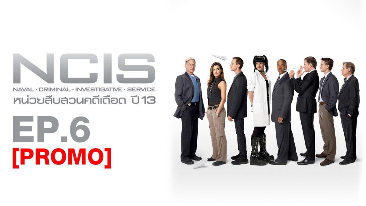 NCIS หน่วยสืบสวนคดีเดือด ปี13 EP.6 [PROMO]
