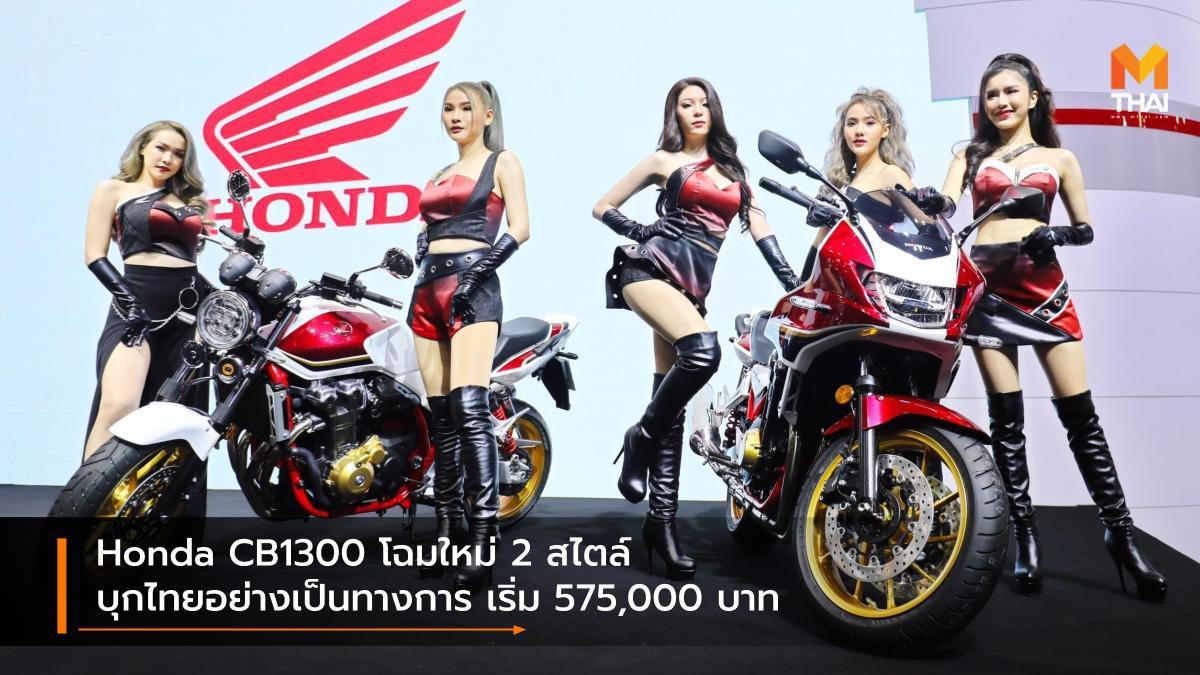 Honda CB1300 โฉมใหม่ 2 สไตล์ บุกไทยอย่างเป็นทางการ เริ่ม 575,000 บาท