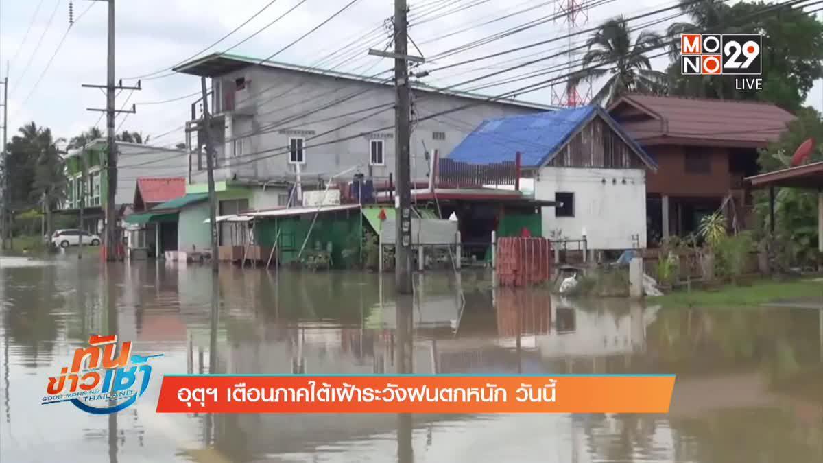 อุตุฯ เตือนภาคใต้เฝ้าระวังฝนตกหนัก วันนี้