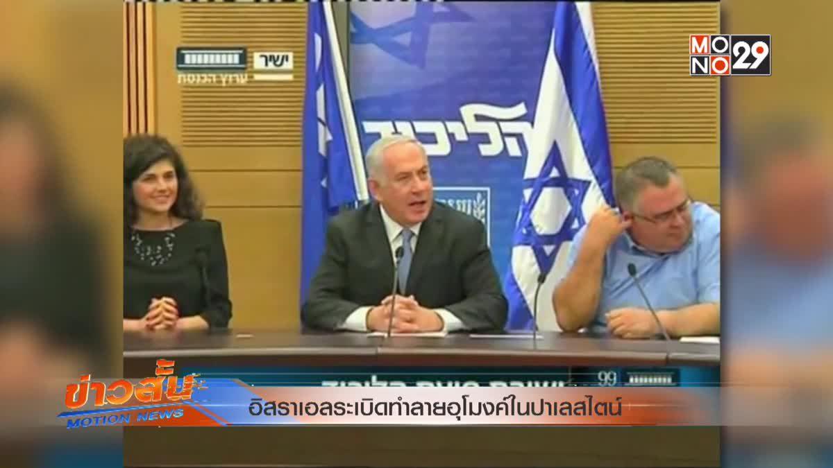 อิสราเอลระเบิดทำลายอุโมงค์ในปาเลสไตน์