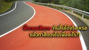 พื้นถนนสีแดง กันลื่นได้จริงเหรอ แล้วทาสีแดงไปเพื่ออะไร??