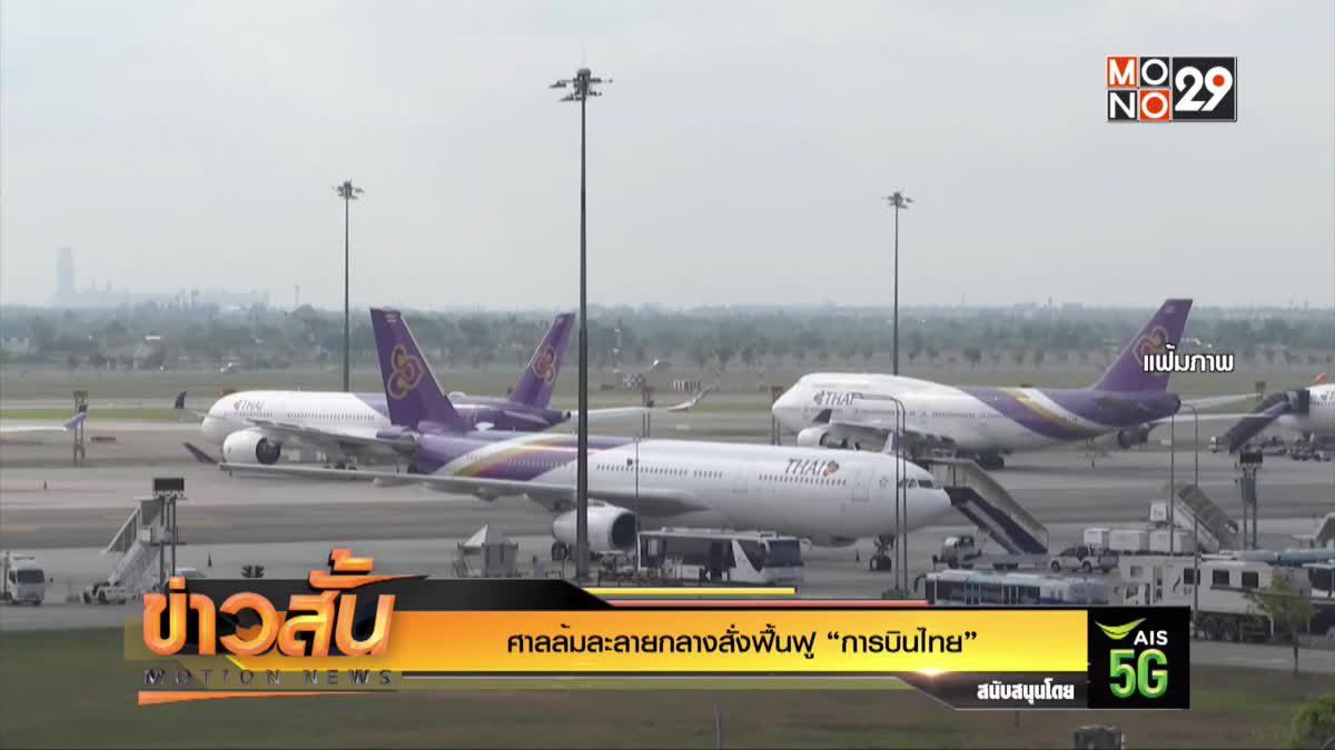 """ศาลล้มละลายกลางสั่งฟื้นฟู """"การบินไทย"""""""