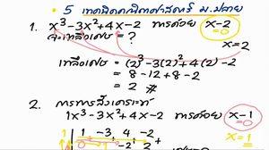 ใครไม่ชอบเลขต้องดู! เคล็ดไม่ลับ 5 เทคนิคคณิตศาสตร์ ระดับม.ปลาย