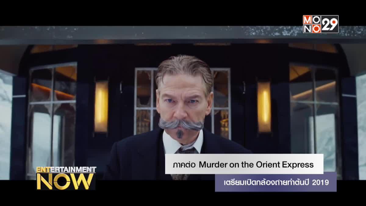ภาคต่อ Murder on the Orient Express เตรียมเปิดกล้องถ่ายทำต้นปี 2019