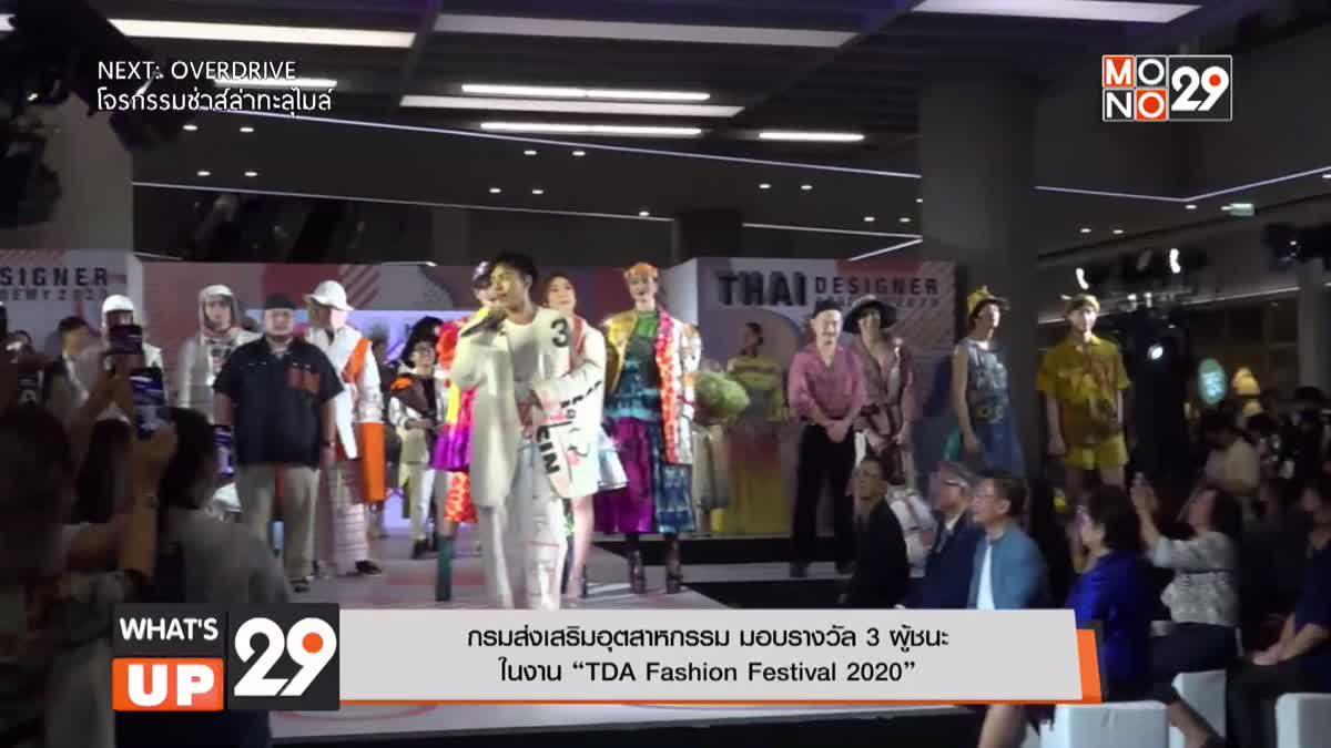"""กรมส่งเสริมอุตสาหกรรม มอบรางวัล 3 ผู้ชนะ ในงาน """"TDA Fashion Festival 2020"""""""