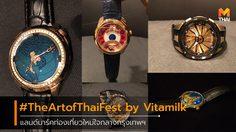 หนึ่งเดียวในโลก นาฬิกา สุดพิเศษจากแบรนด์นาฬิการะดับ World-class