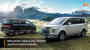 Mitsubishi Delica D:5 JASPER สนุกกับการเดินทางยิ่งขึ้น เริ่ม 1.23 ล้านบาท