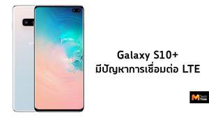 พบผู้ใช้ Galaxy S10+ หลายราย เจอปัญหาในการเชื่อมต่อ LTE