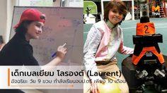 เด็กเบลเยียม โลรองต์ (Laurent) ยอดอัจฉริยะ วัย 9 ขวบ กำลังเรียนจบป.ตรี เพียง 10 เดือน