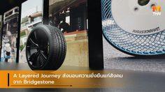 A Layered Journey ส่งมอบความยั่งยืนแก่สังคม จาก Bridgestone