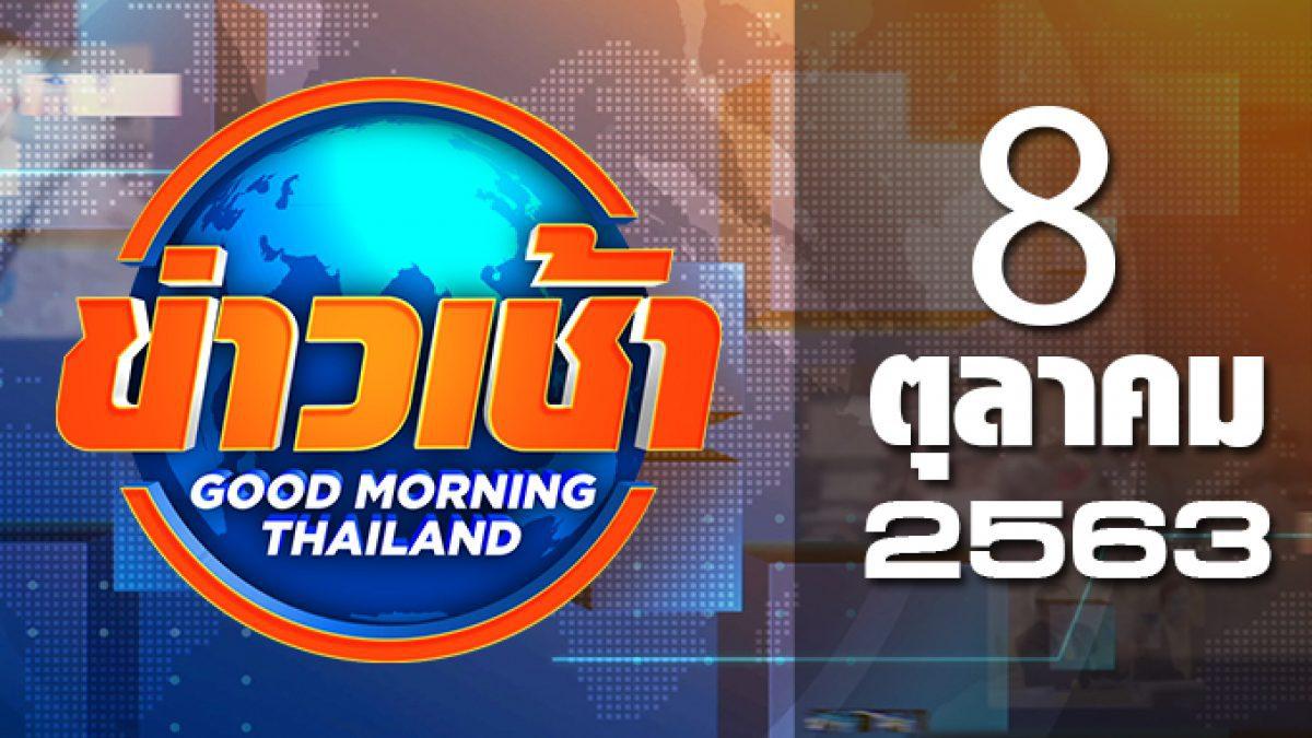 ข่าวเช้า Good Morning Thailand 08-10-63
