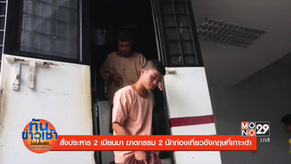 สั่งประหาร 2 เมียนมา ฆาตกรรม 2 นักท่องเที่ยวอังกฤษที่เกาะเต่า