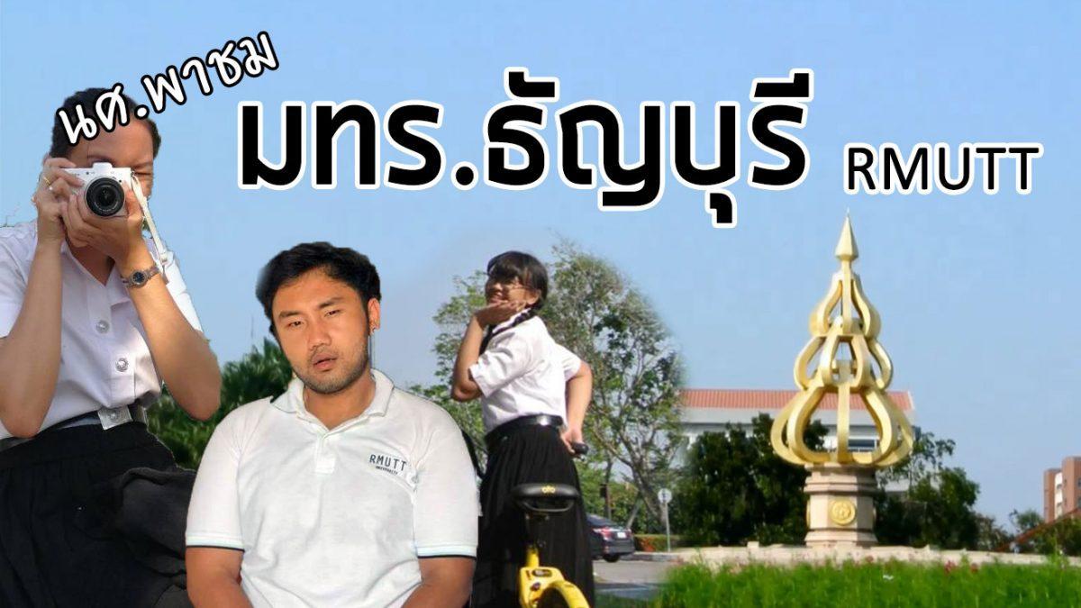นศ.พาชม มหาวิทยาลัยเทคโนโลยีราชมงคลธัญบุรี