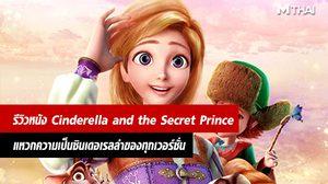 รีวิว Cinderella and the Secret Prince ซินเดอเรลล่ากับเจ้าชายปริศนา