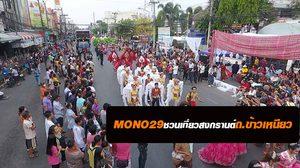 MONO29 ชวนร่วมงานสงกรานต์ ถ.ข้าวเหนียว 12-15 เม.ย.นี้