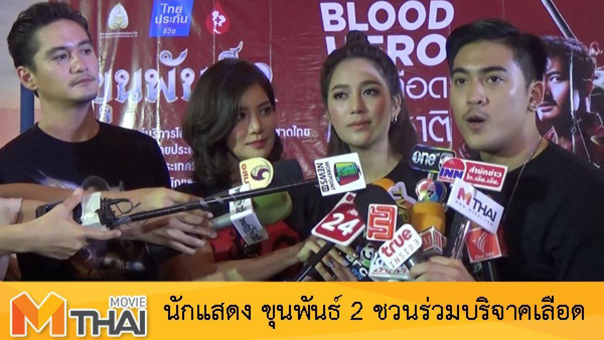อนันดา นำทีม ก้อย-แม็กกี้-วุฒิ ชวนแฟนหนังร่วมเป็นฮีโร่ด้วยการบริจาคเลือด