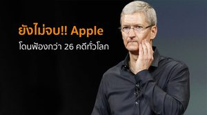 ยังไม่จบ!! Apple โดนฟ้องรวมกว่า 26 คดีทั่วโลก จากการจงใจลดประสิทธิภาพ iPhone รุ่นเก่า